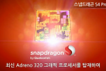 LG teases Qualcomm S4 quad-core smartphone in video chat