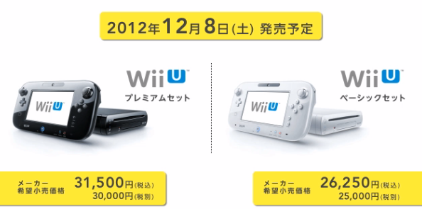 Wii U pricing in Japan set at around $300