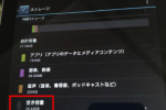 Nexus 7 32GB model accidentally shipped to Japanese customer