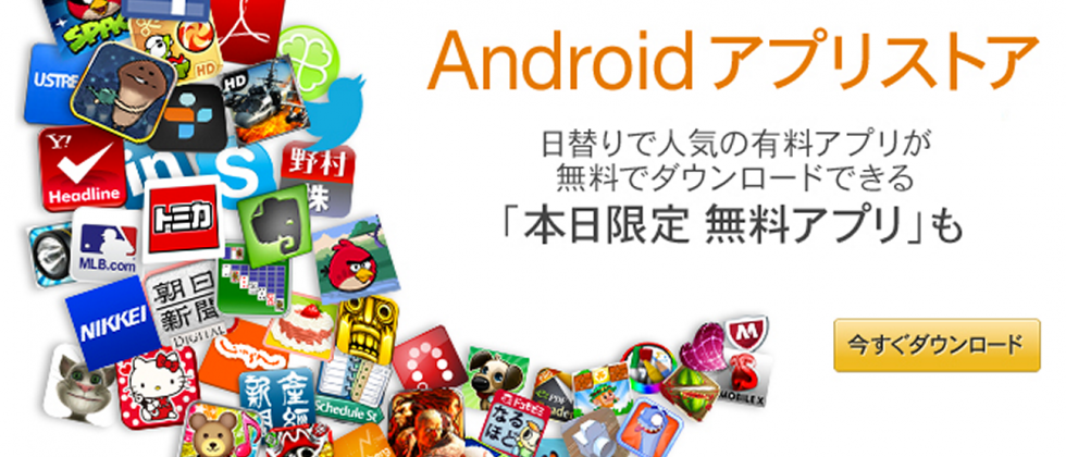 Amazon Appstore hits Japan