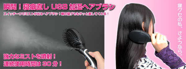 Thanko USB hairbrush automatically mists your hair with water