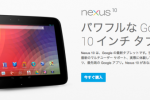 Nexus 10 now available in Japan Play Store
