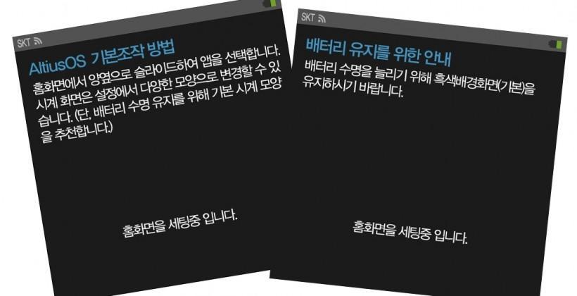 Samsung GALAXY Altius Smartwatch leaked