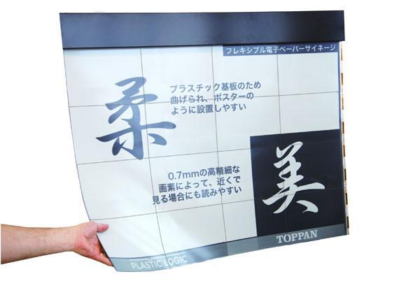 Plastic Logic unveils 42-inch flexible plastic signage prototype