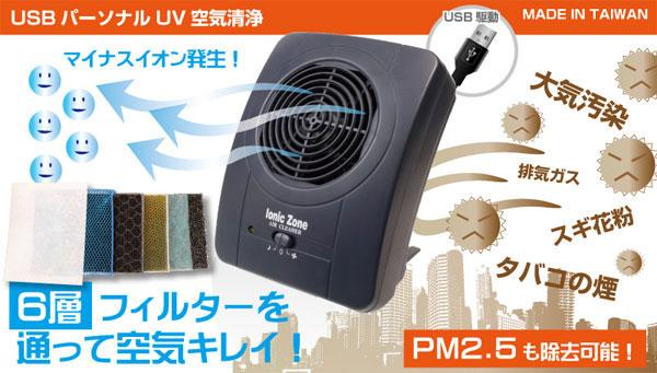 Thanko unveils a new USB-powered air purifier