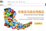 Amazon beats Google to paid apps in China