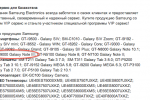 Galaxy Note III appears in Samsung code aside Tab 3, Galaxy Zoom