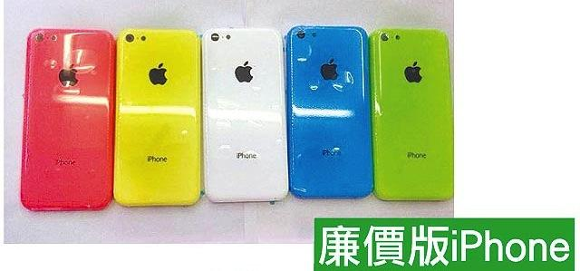 "iPhone 5S frame and ""budget"" iPhone shells reportedly leak again"
