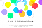 Apple schedules special Chinese launch event on Sept 11