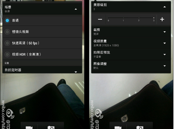 HTC One Max appears with new camera UI