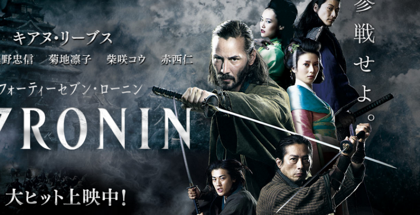 Keanu Reeves and 47 Ronin cast recorded in both English and Japanese
