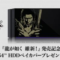 PlayStation 4 Yakuza Restoration release tips customizable HDD cover