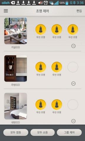 lg-lighting-app