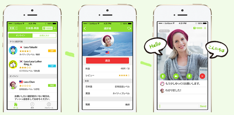 LACU brings live video chat interpreters to your iPhone