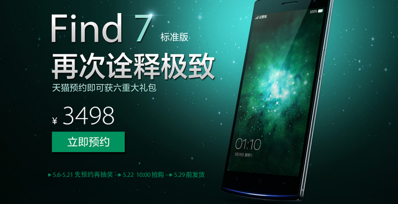 OPPO Find 7 pre-orders start in China, ships on May 29
