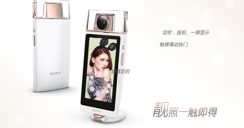 Sony Cyber-shot DSC-KW1 is a perfume bottle selfie camera
