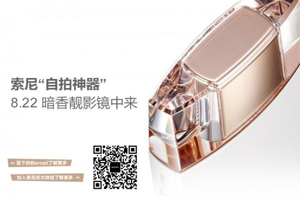 sony-perfume-camera-3