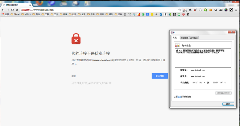 China allegedly using iCloud to spy on its own citizens