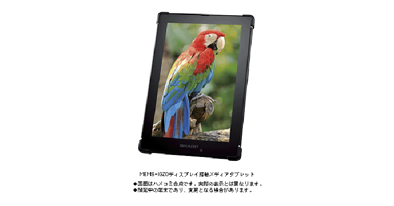 Sharp announces 7-inch MEMS-IGZO tablet coming 2015