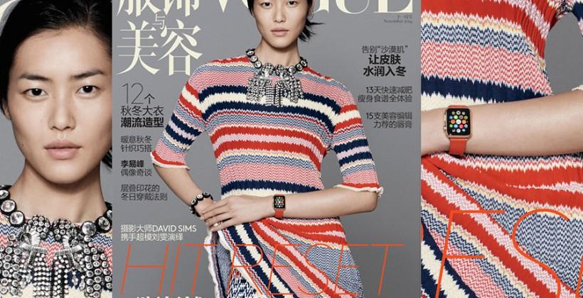 Apple Watch hits Vogue cover with Liu Wen