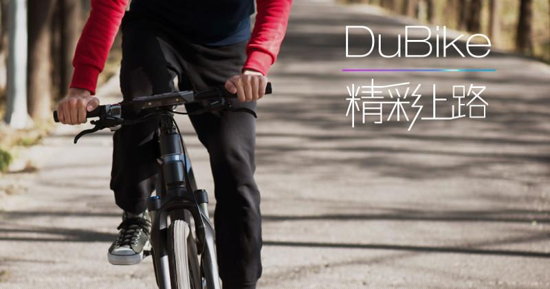 Baidu Dubike smart bike teaser site goes live