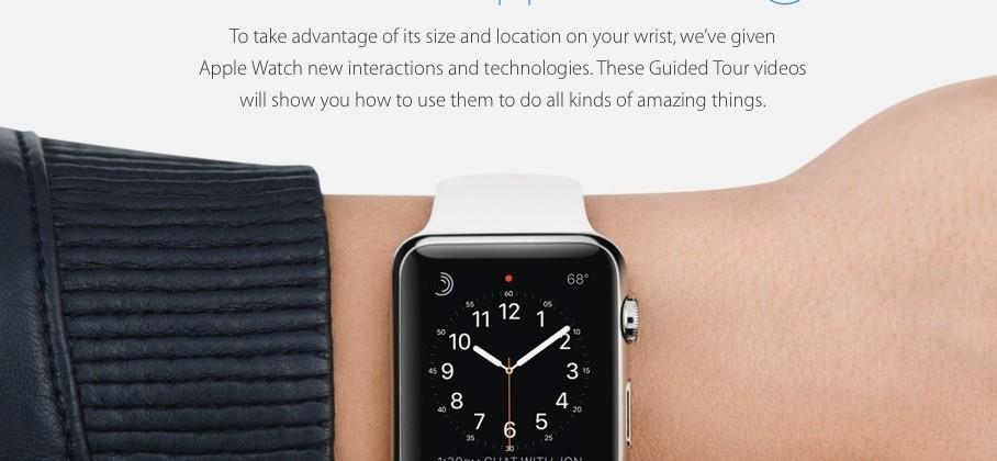 Apple Watch 'Guided Tour' videos added to website