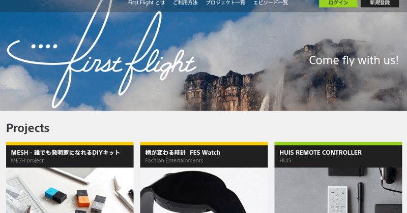 "Sony launches own crowdfunding platform ""First Flight"""