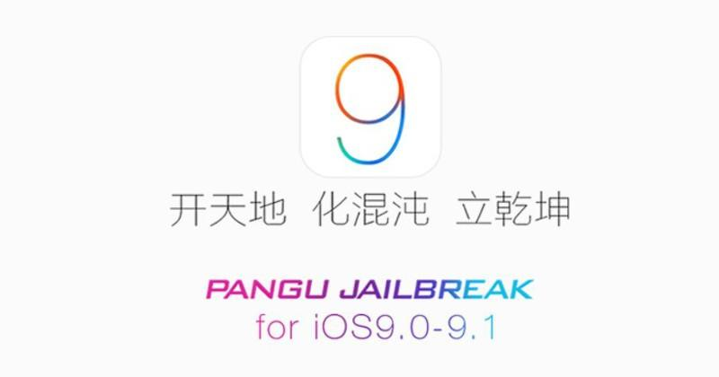 iOS 9.1 Jailbreak is here – Some things you need to know [UPDATE]