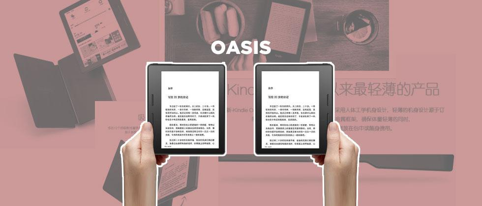 Kindle Oasis leaks with e-reader premium design