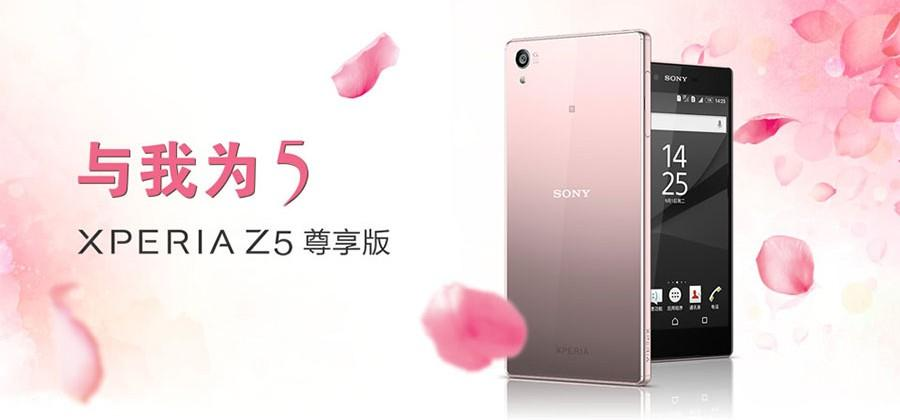 Xperia Z5 Premium lands in pink color