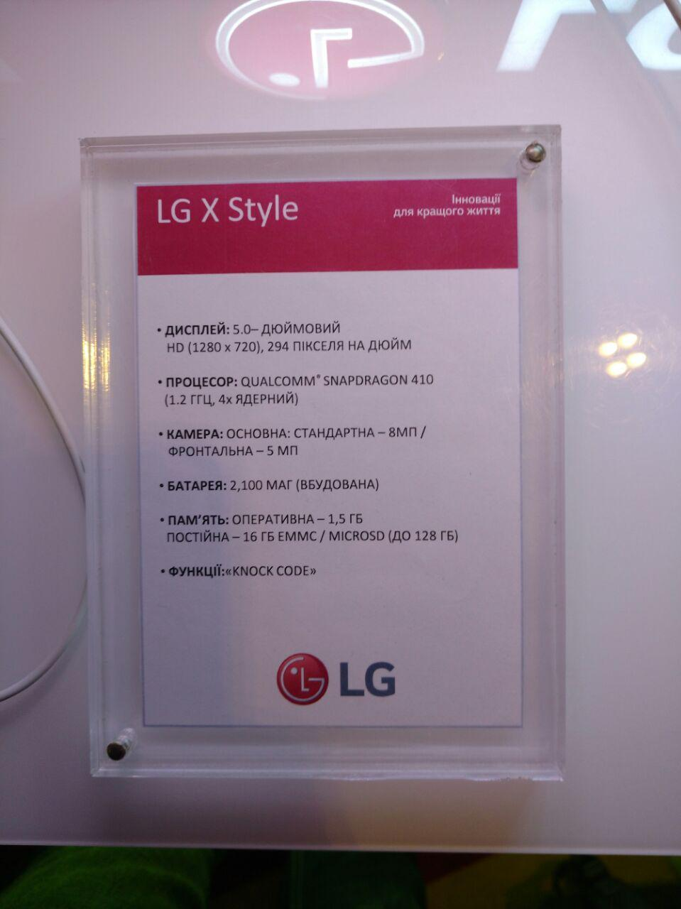 LG X Style, X Power put on display in Ukraine - SlashGear
