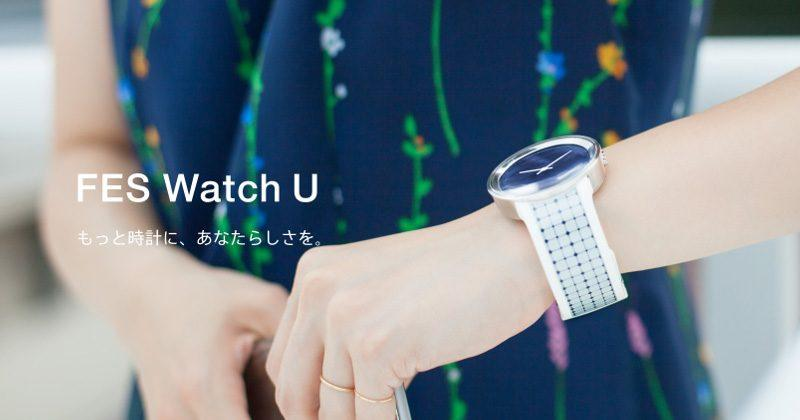 Sony FES Watch U e-ink watch, band returns with more designs