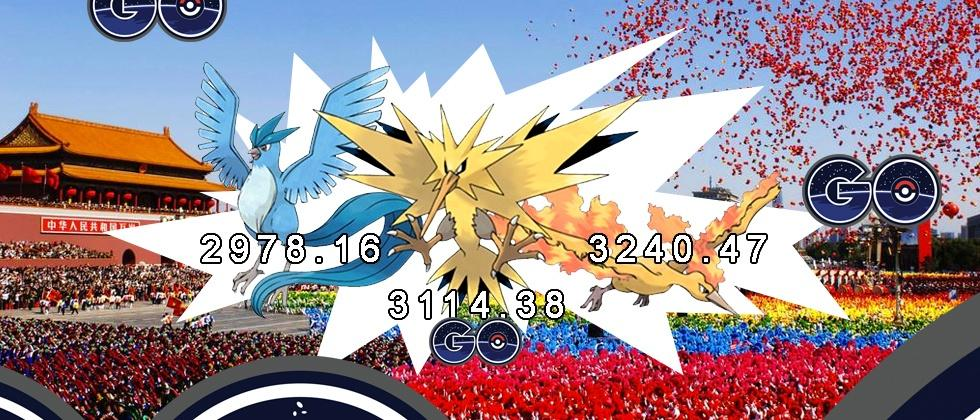 Next Pokemon GO update may summon Legendary New Year Event