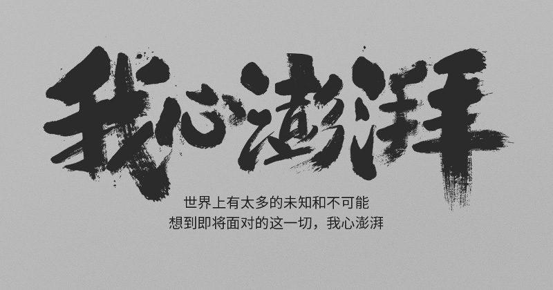 """Xiaomi """"Pinecone"""" SoC to be fully revealed at MWC 2017"""