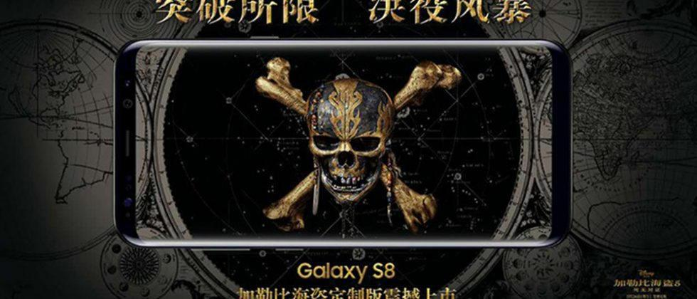 Galaxy S8 Pirates of the Caribbean Edition is official (and hard to get)