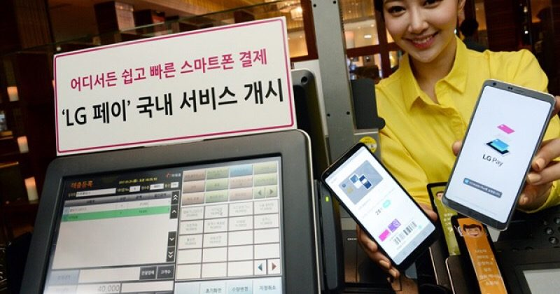LG Pay finally launches, in Korea only for now
