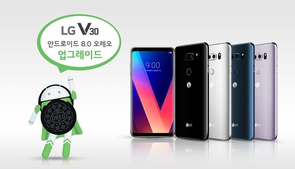 LG V30 Android 8.0 Oreo update starts rolling out today