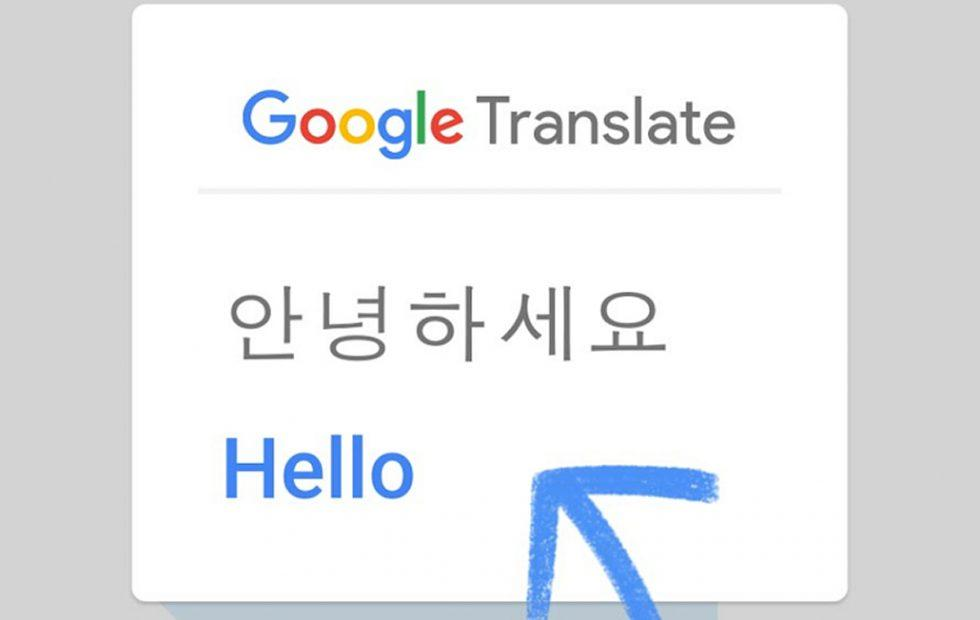 Google Translate offline: Your phone is now smart enough (AI