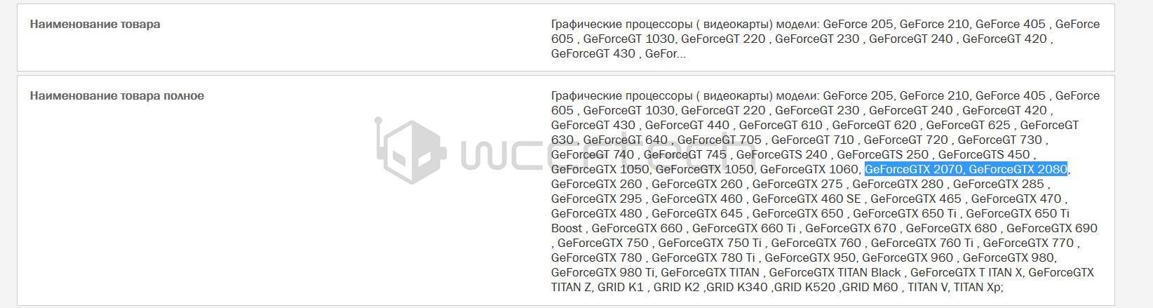 NVIDIA GeForce GTX 2080 PCB leaked pre-Gamescom - SlashGear