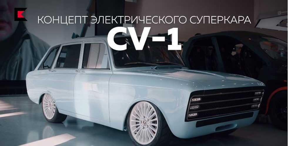 Maker of Russian assault rifles rolls out electric car called CV-1