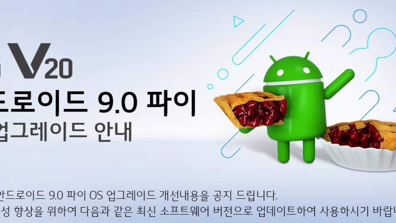 LG V20 Android 9 update available now in Korea