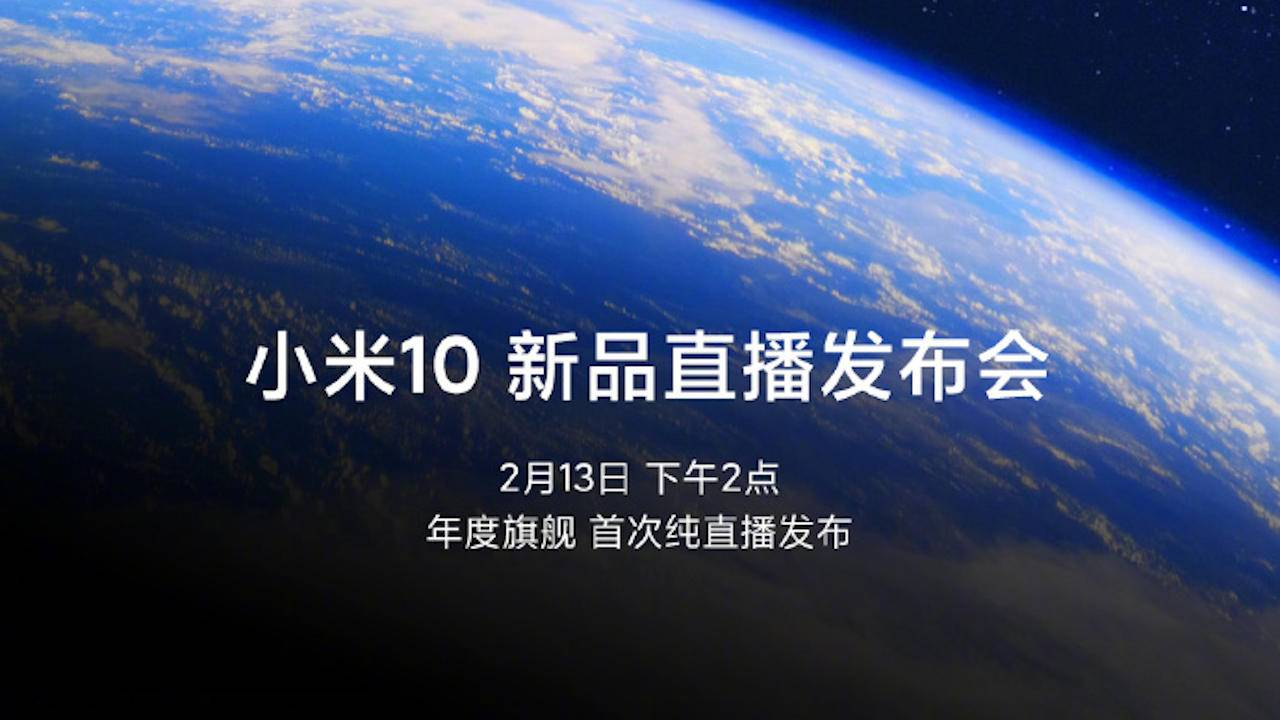 Xiaomi Mi 10 is coming: what you need to know
