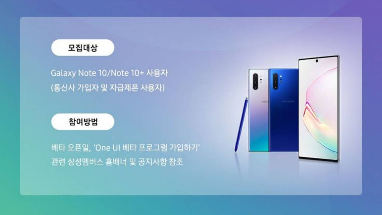 Samsung One UI 3.0 beta with Android 11 adds Galaxy Note 10, more phones