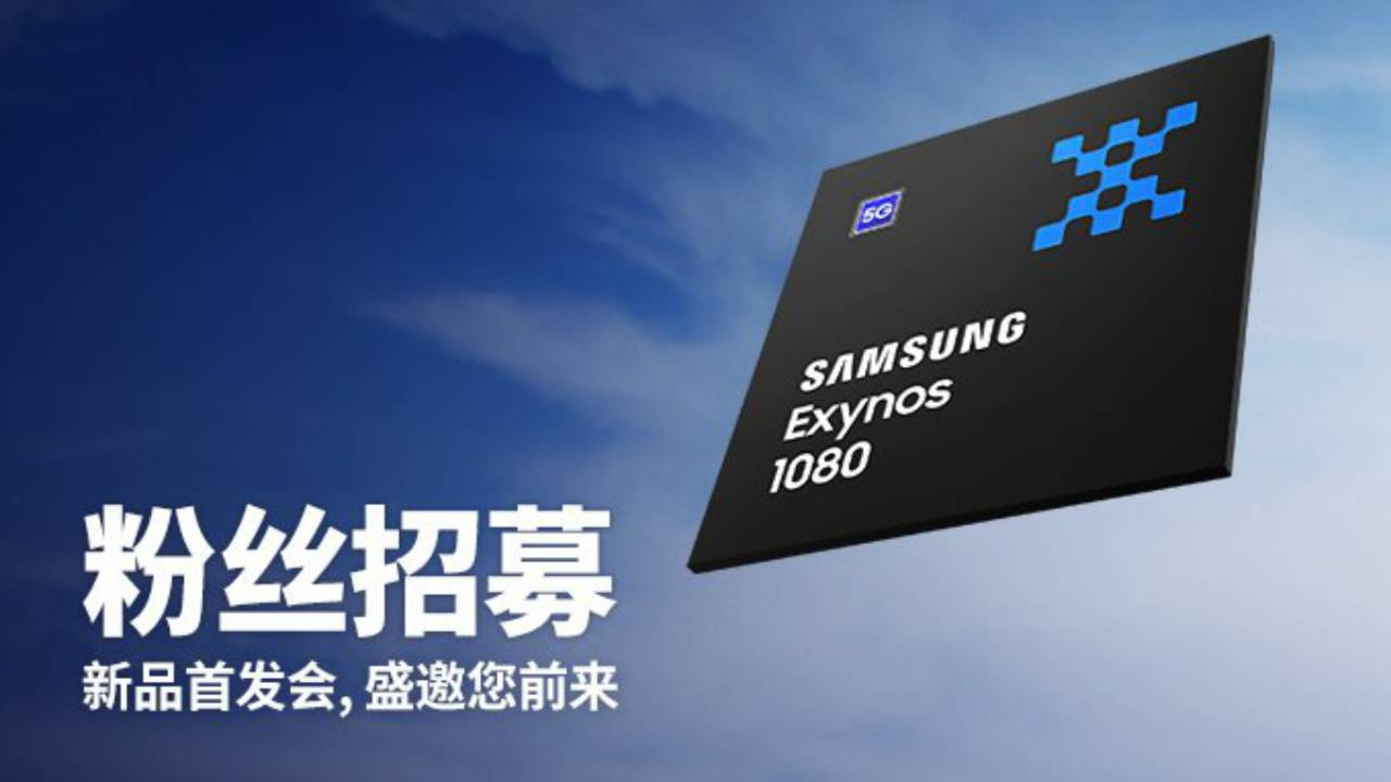 Samsung Exynos 1080 gets an unveil date – What we know