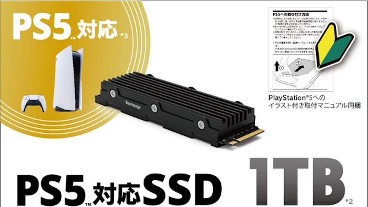 PlayStation 5 SSD from Nextorage is fast and out of reach