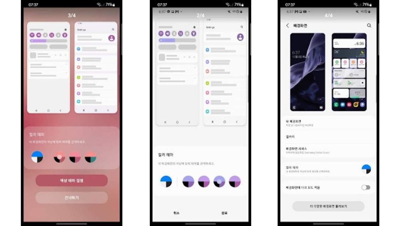 Samsung One UI 4.0 will bring RAM Plus to more phones